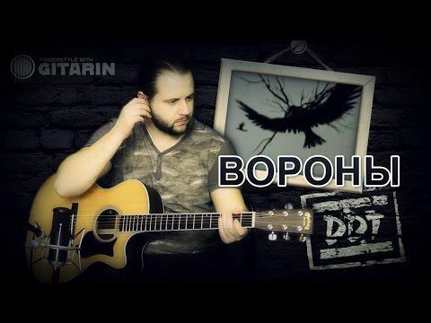 На небе вороны - Фингерстайл с Гитарином / ДДТ