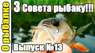 Рыбалка летом,полезные советы рыболову на летнюю рыбалку(Лайфхаки для рыбалки).