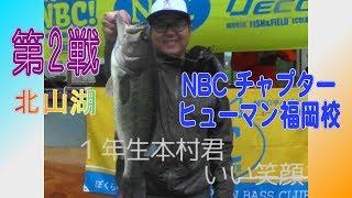 NBCチャプターヒューマン福岡校 第2戦 北山湖