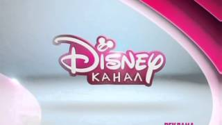 Disney Channel Russia - new commercial idents (August 2014)