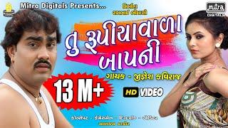 Tu Rupiyavada Baap Ni | VIDEO | Jignesh Kaviraj | તું રૂપિયાવાળા બાપની | Mitra Digitals