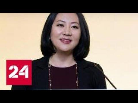 На дружелюбный жест КНР США ответили арестом Мэн Ваньчжоу - Россия 24
