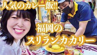 人気のカレー飯!!【福岡のスリランカカリー】