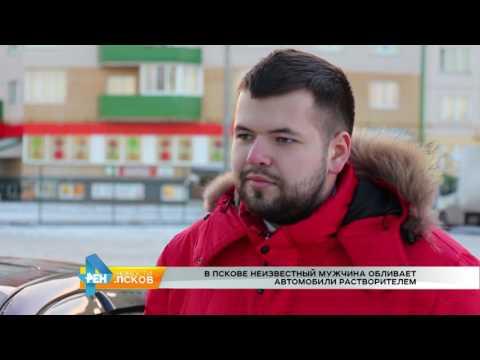 Новости Псков 13.02.2017 # Злоумышленник портит псковские автомобили