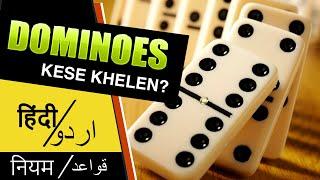 Dominoes Kaise Khela Jata Hai : How To Play Dominoes in Hindi and Urdu : डोमिनोज़ कैसे खेलें