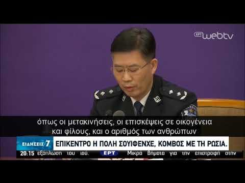 Φόβοι για επανάκαμψη του ιού στην Κίνα   13/04/2020   ΕΡΤ