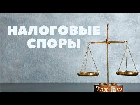 Налоги в Украине. Статистика налоговых споров в судах. Михаил Соколов