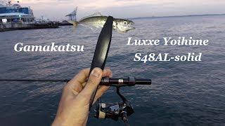 Gamakatsu Luxxe Yoihime S48AL. Море. Часть 1.