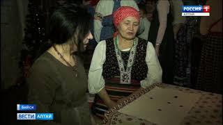 Святки на Алтае: в Бийске гадали на крупе и круассанах