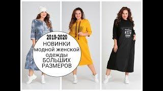 НОВИНКИ 2020 модная женская одежда БОЛЬШИХ РАЗМЕРОВ. Стильные платья и комплекты.