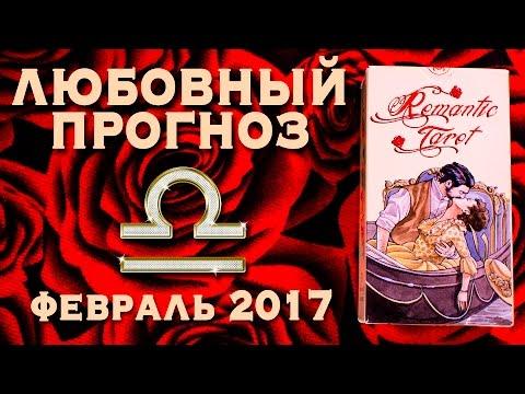 Гороскоп дева 2017 апрель любовный