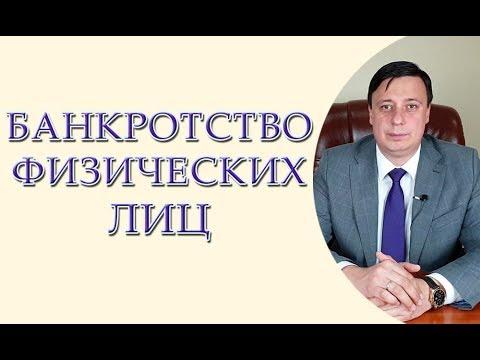Банкротство физических лиц, кодекс о процедурах банкротства