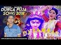 Dhaake Kaathi🔥Durga Puja Special Mix🔥Mix By Dj Samrat Sreepur Magura
