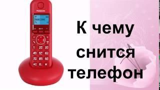 К чему снится Телефон видео -К чему снится телефон