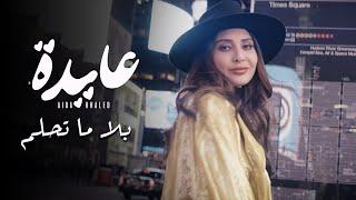 تحميل اغاني Aida Khaled - Bla Ma Tahlem (EXCLUSIVE Music Video) | (عايدة خالد - بلا ما تحلم (فيديو كليب حصري MP3