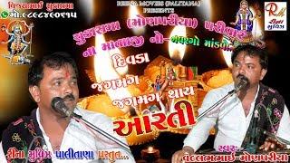 Monpariya Parivano Mandavo||Aarti||_Monpar||Vallabhbhai Monpariya|| NewDakla2019 ReenaMoviesPalitana