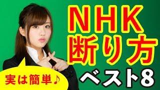 これで安心!NHK受信料の断り方ベスト8!2018年完全版