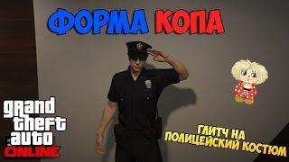 GTA V Online - Глитч на ФОРМУ КОПА! / Как носить Костюм Полицейского?
