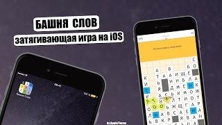 Затягивающая игра на iPhone! Башня Слов