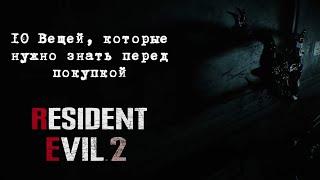 10 вещей, которые нужно знать перед покупкой Resident Evil 2 Remake