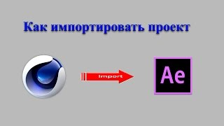 Как импортировать проект из CINEMA 4D в After Effects