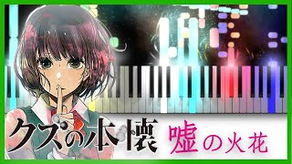 ピアノ超級者のための「嘘の火花」クズの本懐OP 96猫