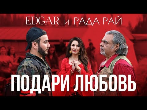 Edgar и Рада Рай - Подари любовь