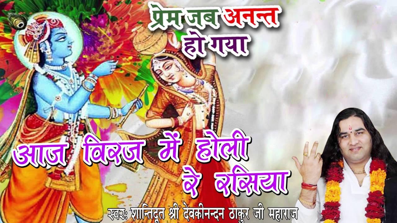 Aaj-Braj-Mai-Holi-Re-Rasiya-Lyrics-In-Hindi