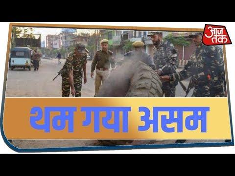 थम गया Assam: नागरिकता बिल का प्रचंड विरोध, सड़कें सूनी, परीक्षाएं रद्द