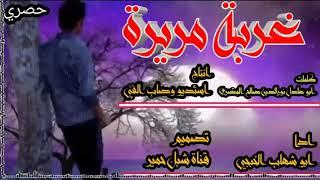 تحميل اغاني غربة مريرة كلمات ابو عادل نورالدين صالح المضري ادا ابو شهاب الخبجي 2020م MP3
