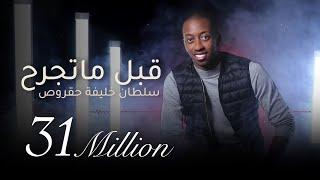 قبل ماتجرح | سلطان خليفه ( حقروص ) 2019 تحميل MP3