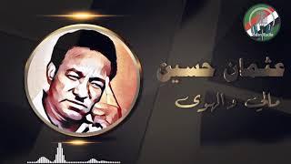 مالي والهوى | عثمان حسين HD تحميل MP3