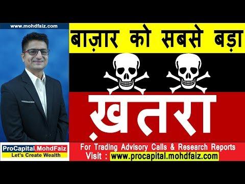 बाज़ार को सबसे बड़ा ख़तरा | Latest Share Market News In Hindi | Latest Stock Market News India
