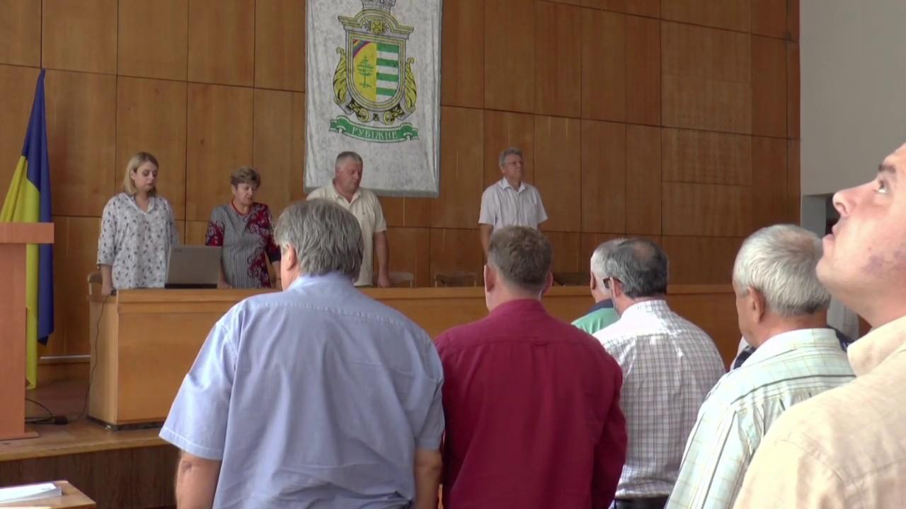 Чергова 94-а сесія Рубіжанської міської ради (друге пленарне засідання)