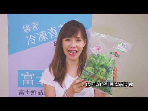 【在地鮮食尚】冷凍蔬菜大進擊!口感鮮脆營養滿分