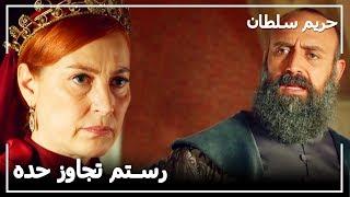 السلطانة هرم لم تستطع حماية رستم  -  حريم السلطان الحلقة 107