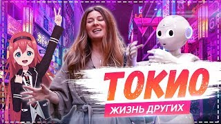 Токио | Travel-шоу «Жизнь других» 17.03.2019