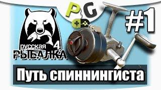 Русская Рыбалка 4 Путь Спиннингиста #1 Спиннинговая ловля с 1-го уровня, сложное начало
