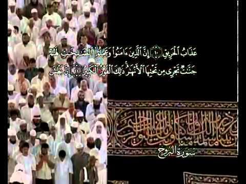 Sourate Les constellations <br>(Al Bourouj) - Cheik / Ali El hudhaify -