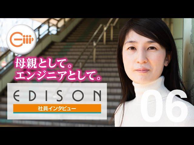 【エジソン・社員インタビュー】母親として。エンジニアとして。