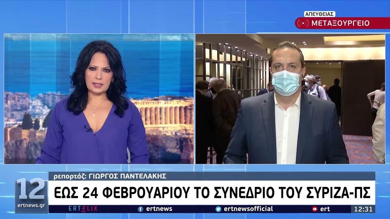 Ομιλία Α.Τσίπρα στη συνεδρίαση Κ.Ε. ΣΥΡΙΖΑ – ΠΣ | 23/10 | ΕΡΤ