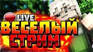 ❤ Minecraft ❤ НОВЫЙ СКИН? ❤ СТРИМ НА СЕРВЕРЕ VIMEWORLD❤ ОЦЕНИВАЮ КАНАЛЫ ❤