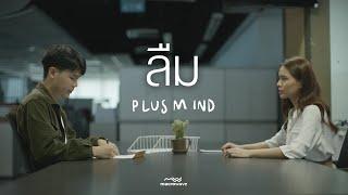 PLUSMIND - ลืม (forgotten)[Official Music Video]