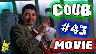 ▶Movie Coub # 43 🎬 Лучшие кино - коубы. ( Приколы из фильмов, сериалов и мультиков )
