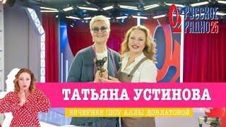 Татьяна Устинова в Вечернем шоу с Аллой Довлатовой