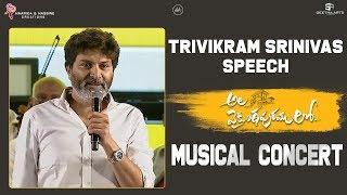 Trivikram Srinivas Speech @ Ala Vaikunthapurramuloo Musical Concert | Allu Arjun | Jan 12th Release