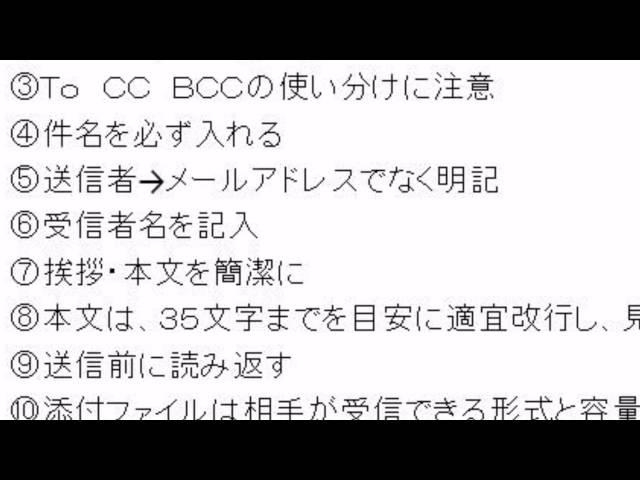 Eメールのマナー ワンポイントマナーレッスン6-日本サービスマナー協会