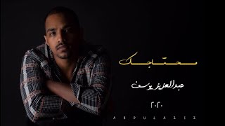تحميل اغاني Abdulaziz Yusif - MEHTAJEK (EXCLUSIVE Lyrics Video) 2020 عبدالعزيز يوسف - محتاجك MP3