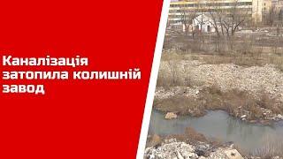 Канализация затопила бывший завод