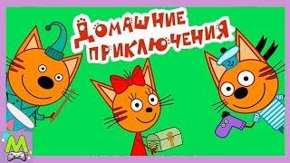 Три Кота Домашние Приключения.Новые Игры с Котиками по Мультикам.Миу-Миу-Миу